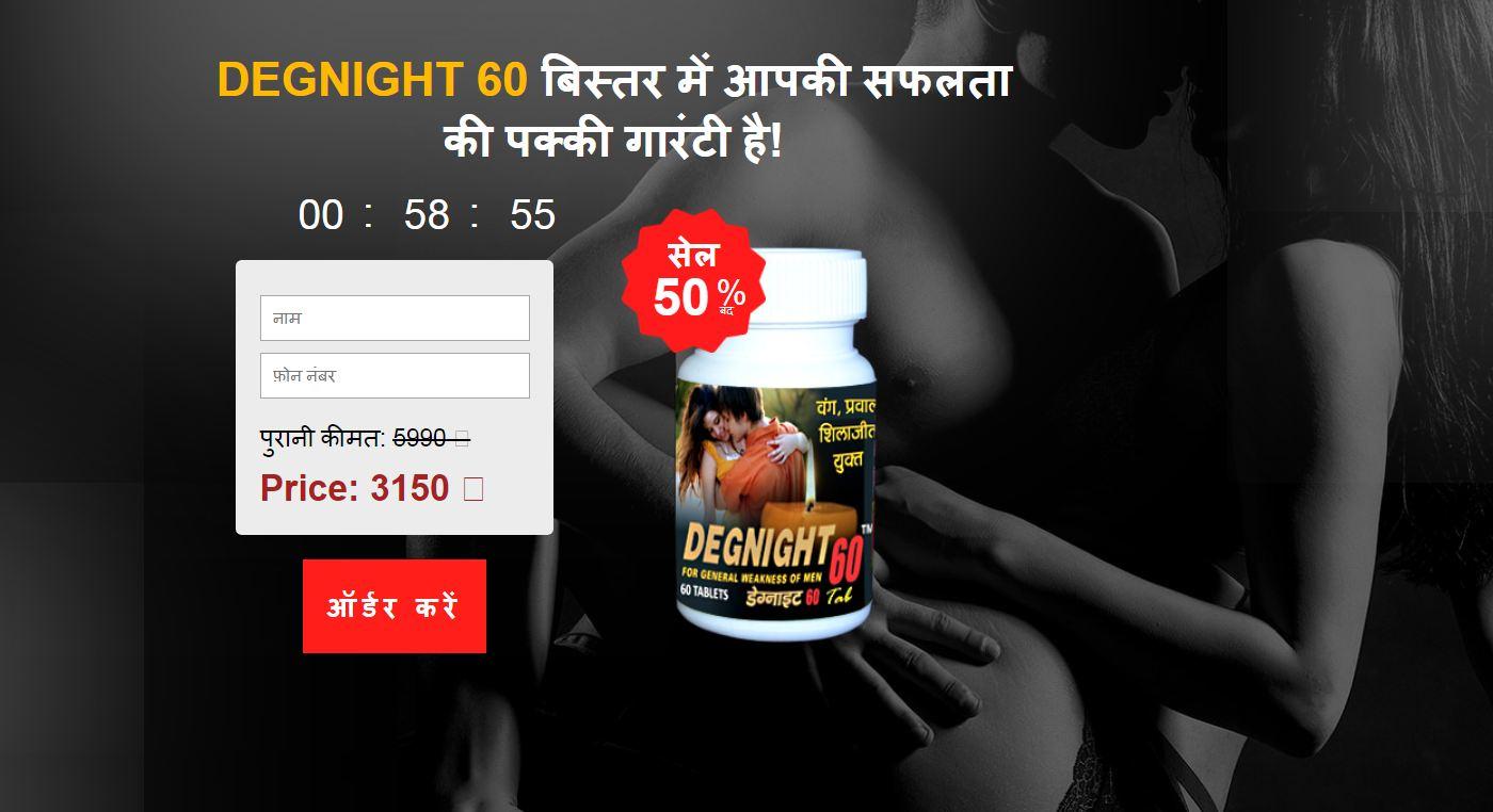 Degnight 60 Get