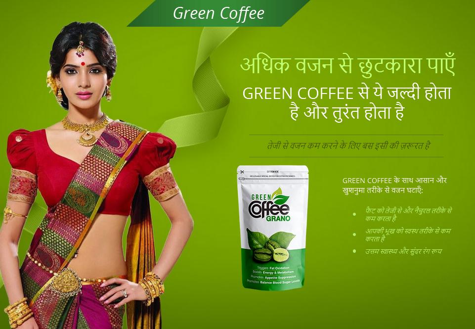 Green Coffee Grano 1