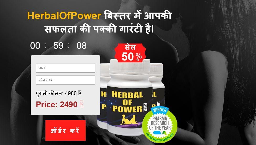 Herbal Power 1