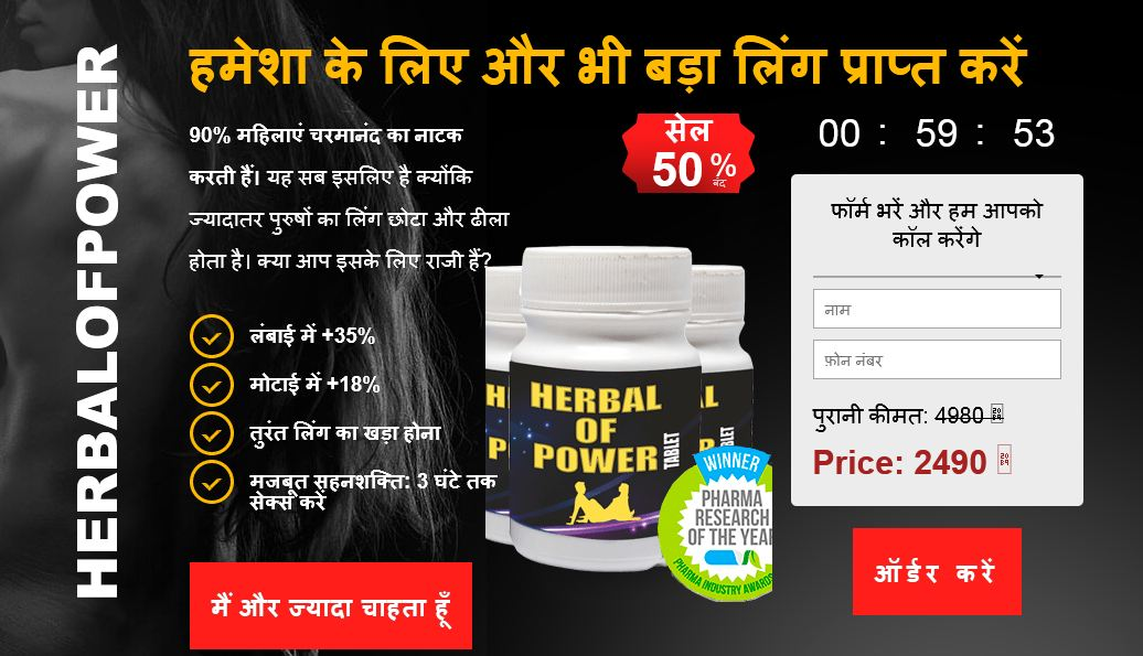 Herbal Power