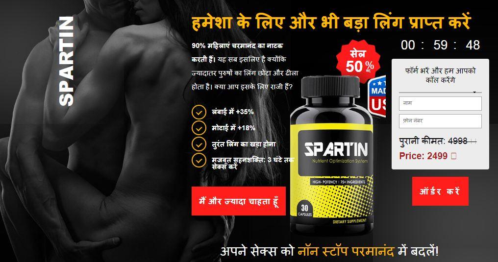 Spartin 1