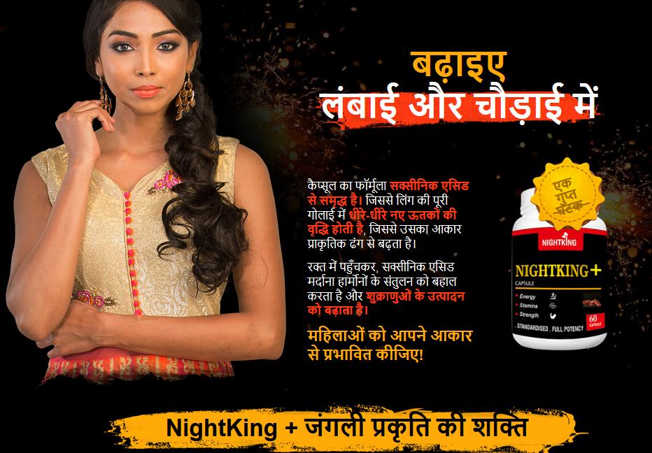 NightKing 1