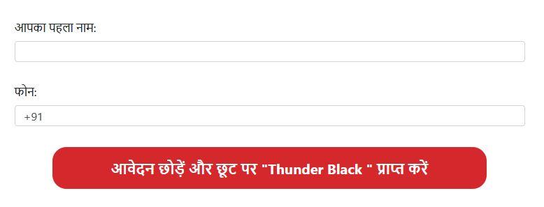 Thunder Black