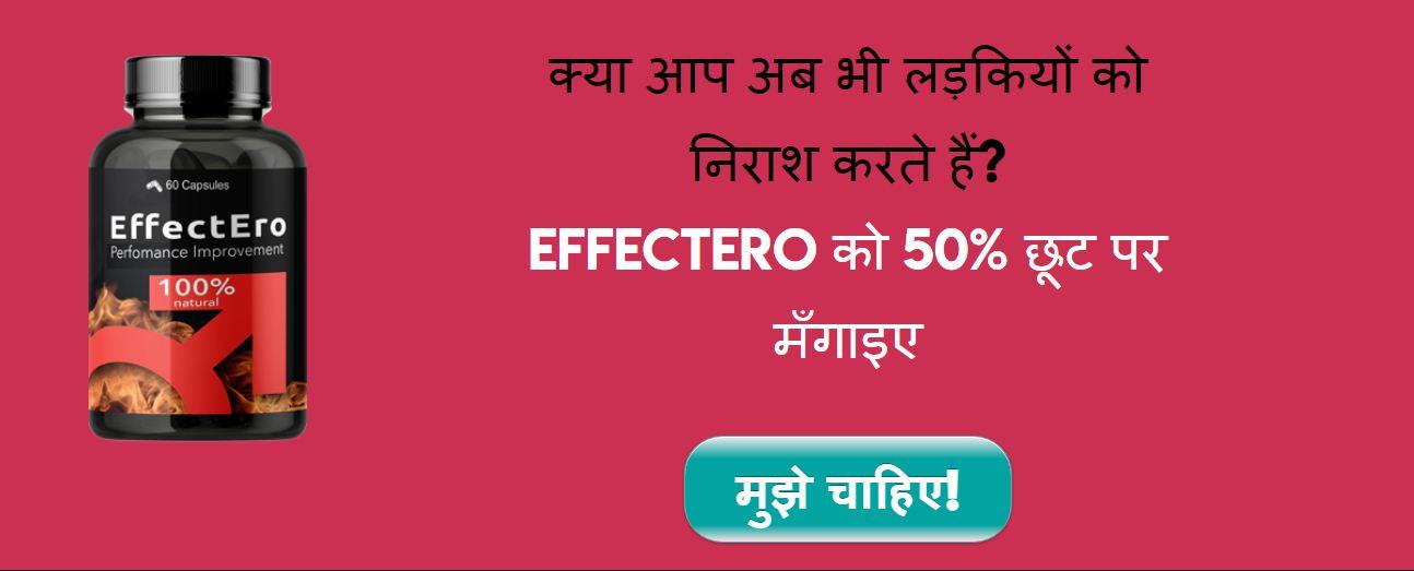EffectEro 2