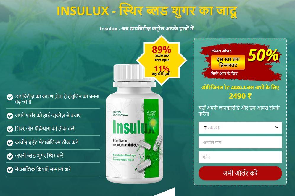 Insulux