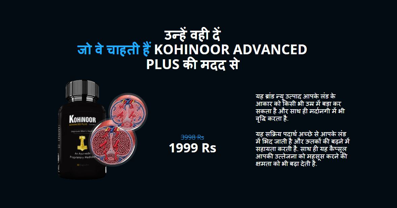 Kohinoor Advanced Plus 1