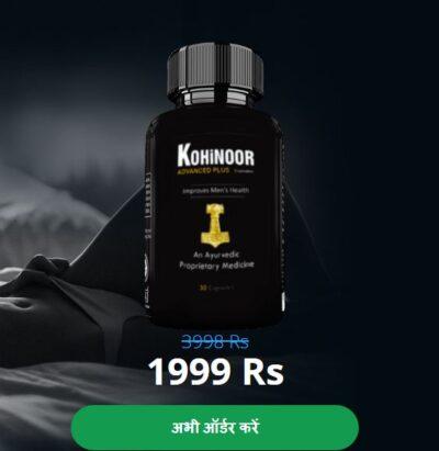 Kohinoor-Advanced-Plus-Price-400x411