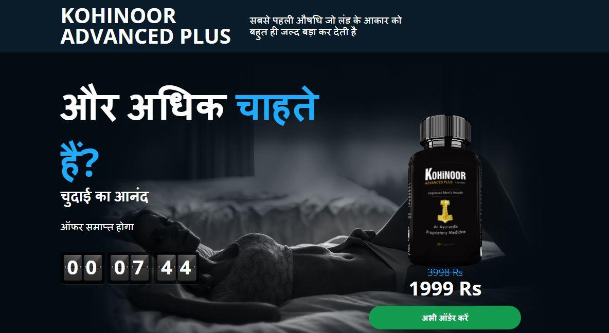 Kohinoor-Advanced-Plus